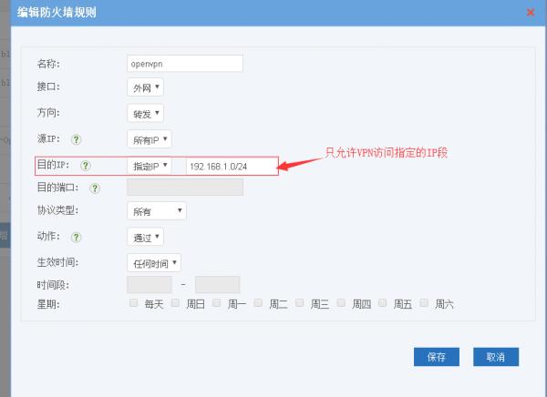 Openvpn firewall02.png