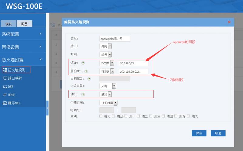 Openvpn firewall.png